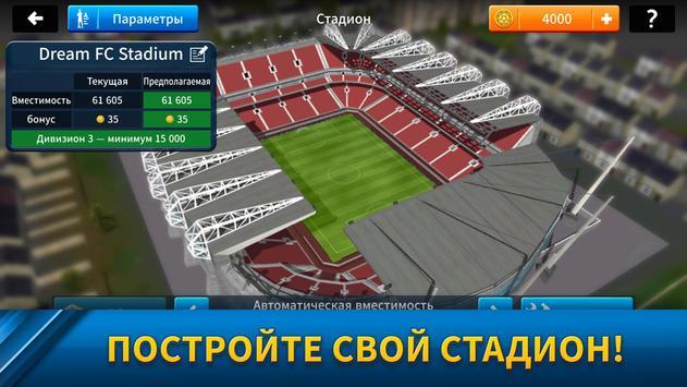 Dream League скриншот 14