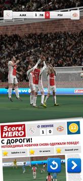 Score! Hero 2 скриншот 8
