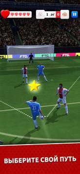 Score! Hero 2 скриншот 12