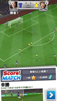 スコア!マッチ - マルチプレイヤー サッカー スクリーンショット 13