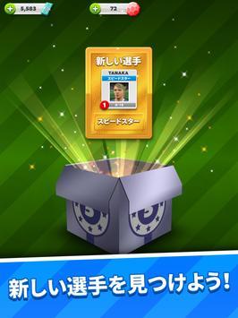スコア!マッチ - マルチプレイヤー サッカー スクリーンショット 9