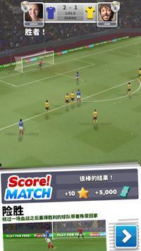 得分!比赛 - 多人足球 海报