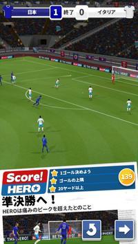 Score! Hero スクリーンショット 13