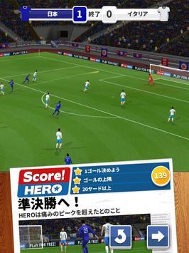 Score! Hero スクリーンショット 5
