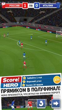 Score! Hero скриншот 13