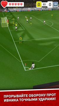 Score! Hero скриншот 15