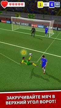 Score! Hero скриншот 1