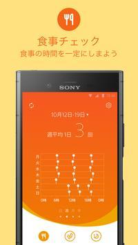 FAIT mobile screenshot 3