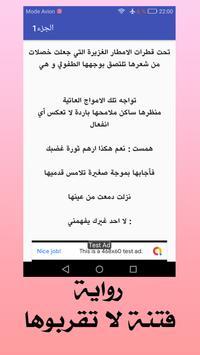 رواية فتنة لا تقربوها poster