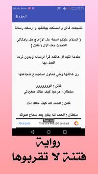 رواية فتنة لا تقربوها screenshot 1