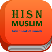 Hisn AlMuslim Book - حصن المسلم كتاب icon