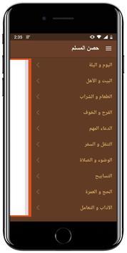 Hisn AlMuslim Book - حصن المسلم كتاب screenshot 4