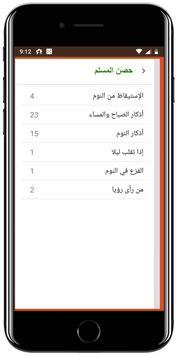 Hisn AlMuslim Book - حصن المسلم كتاب screenshot 5