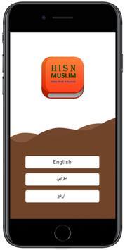 Hisn AlMuslim Book - حصن المسلم كتاب screenshot 2