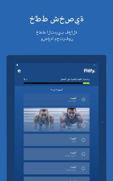 Fitify تصوير الشاشة 13