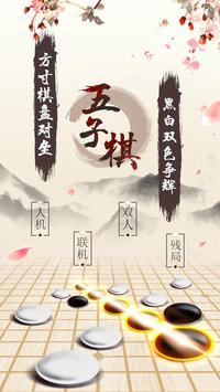 Gomoku Online screenshot 16