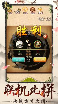 Gomoku Online screenshot 1