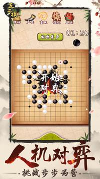Gomoku Online screenshot 2