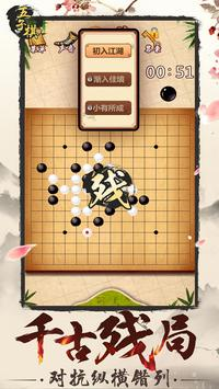 Gomoku Online screenshot 3