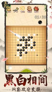 Gomoku Online screenshot 5