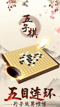 Gomoku Online screenshot 6