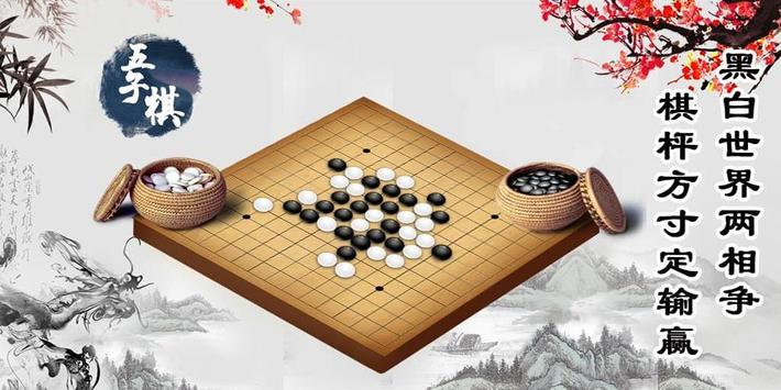 Gomoku Online screenshot 7