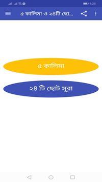 ৫ কালিমা ও ২৪ টি ছোট সূরা poster