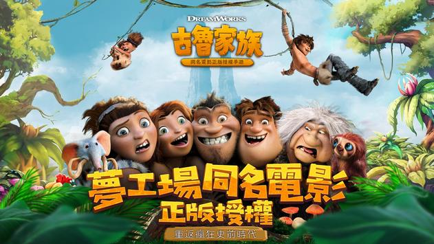 古魯家族 海报