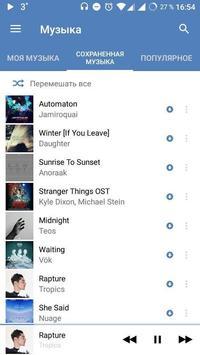 Audio Manager ВКонтакте (Unreleased) screenshot 1