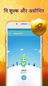 MojoVPN - Fast hub VPN & VPNbook & free indian VPN पोस्टर