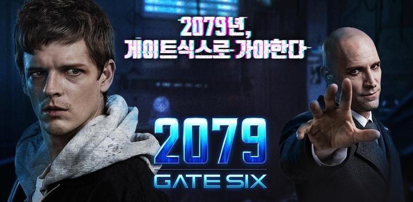 2079 게이트식스 APK