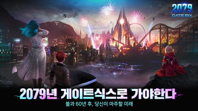 2079 게이트식스 poster