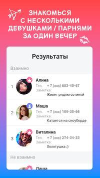 SmartDating screenshot 2