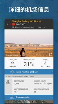 Flightradar24 截图 4