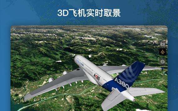 Flightradar24 截图 13