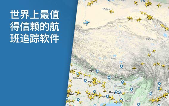 Flightradar24 截图 14