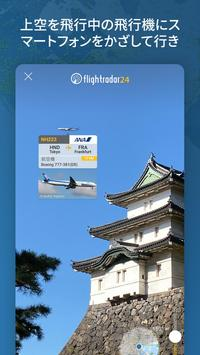 Flightradar24 スクリーンショット 5