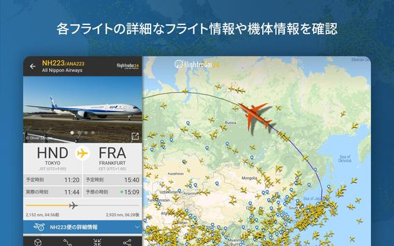 Flightradar24 スクリーンショット 9