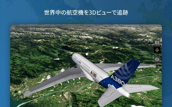 Flightradar24 スクリーンショット 13
