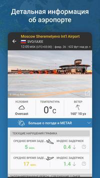 Flightradar24 скриншот 4