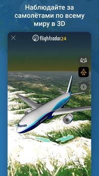 Flightradar24 скриншот 6