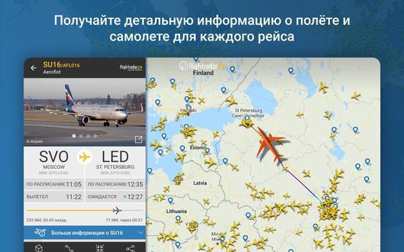 Flightradar24 скриншот 9