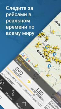 Flightradar24 постер
