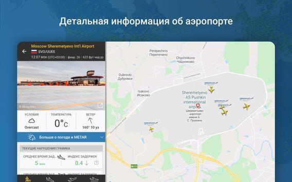 Flightradar24 скриншот 11