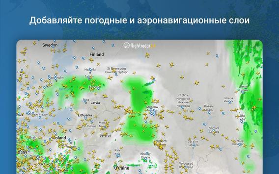 Flightradar24 скриншот 17