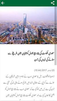 Urdu News: Daily Pakistan Newspaper poster