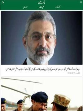 Urdu News: Daily Pakistan Newspaper screenshot 12