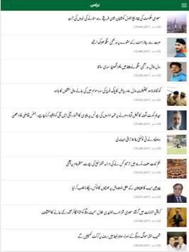 Urdu News: Daily Pakistan Newspaper screenshot 14