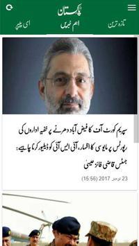 Urdu News: Daily Pakistan Newspaper screenshot 2