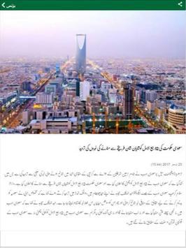 Urdu News: Daily Pakistan Newspaper screenshot 5